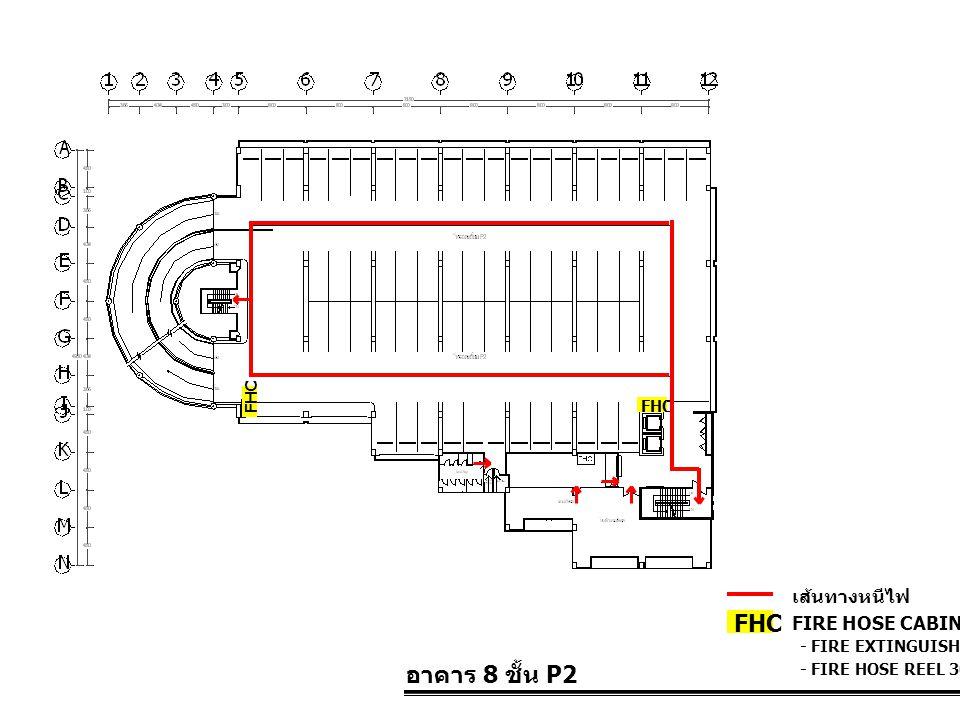 อาคาร 8 ชั้น P2 FIRE HOSE CABINET FHC เส้นทางหนีไฟ - FIRE EXTINGUISHER 10 LBS. - FIRE HOSE REEL 30 M. FHC