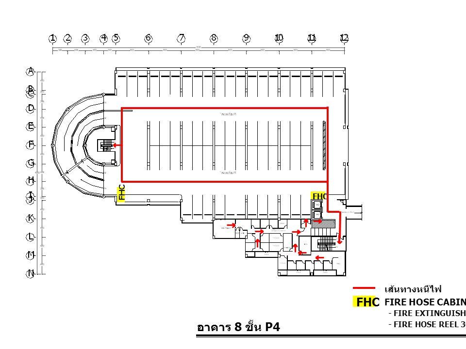 อาคาร 8 ชั้น P4 FIRE HOSE CABINET FHC เส้นทางหนีไฟ - FIRE EXTINGUISHER 10 LBS. - FIRE HOSE REEL 30 M. FHC