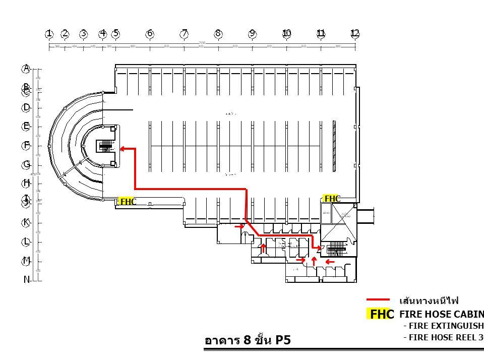 อาคาร 8 ชั้น P5 FIRE HOSE CABINET FHC เส้นทางหนีไฟ - FIRE EXTINGUISHER 10 LBS. - FIRE HOSE REEL 30 M. FHC
