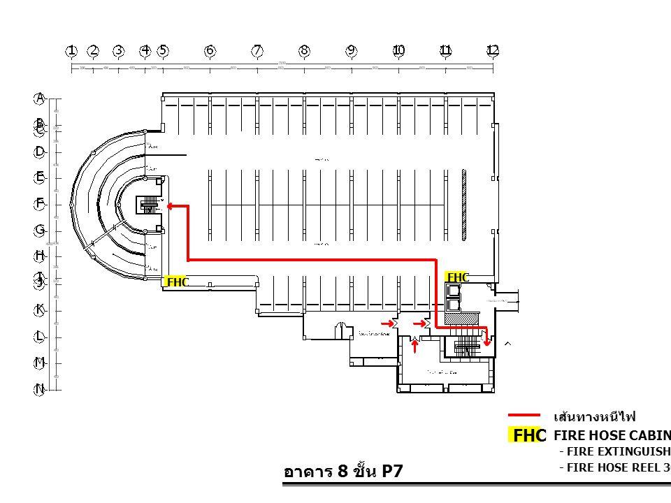 อาคาร 8 ชั้น P7 FIRE HOSE CABINET FHC เส้นทางหนีไฟ - FIRE EXTINGUISHER 10 LBS. - FIRE HOSE REEL 30 M. FHC