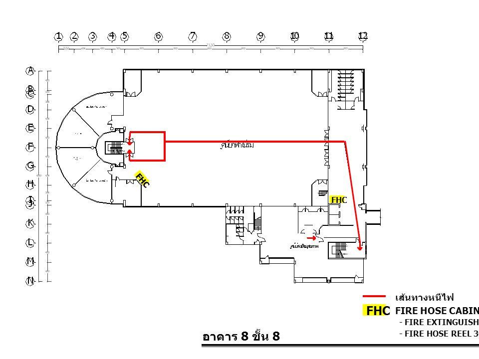 อาคาร 8 ชั้น 8 FIRE HOSE CABINET FHC เส้นทางหนีไฟ - FIRE EXTINGUISHER 10 LBS. - FIRE HOSE REEL 30 M. FHC