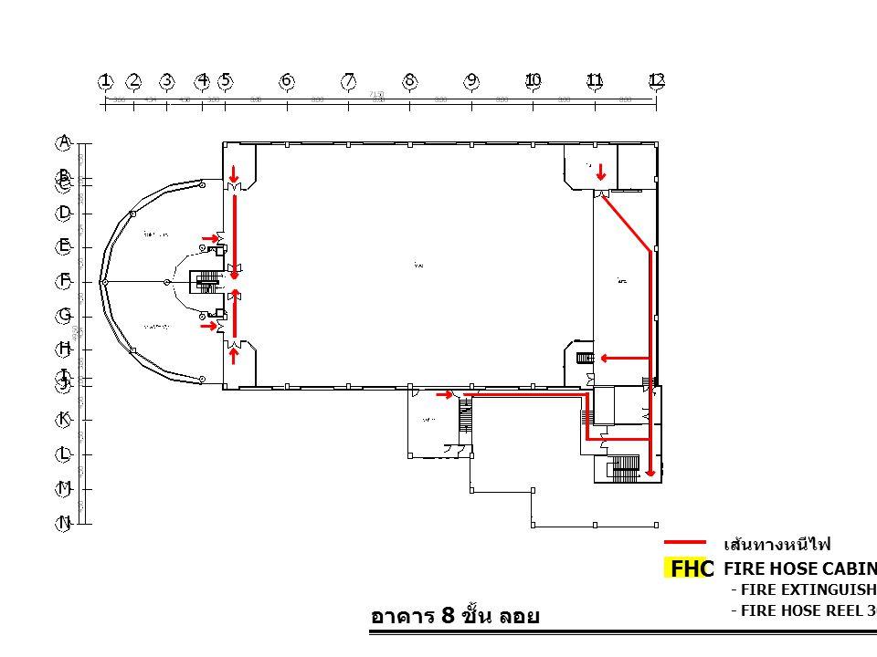 อาคาร 8 ชั้น ลอย FIRE HOSE CABINET FHC เส้นทางหนีไฟ - FIRE EXTINGUISHER 10 LBS. - FIRE HOSE REEL 30 M.