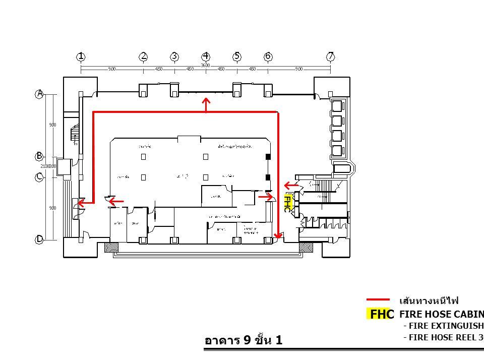 อาคาร 9 ชั้น 1 FIRE HOSE CABINET FHC เส้นทางหนีไฟ - FIRE EXTINGUISHER 10 LBS. - FIRE HOSE REEL 30 M. FHC