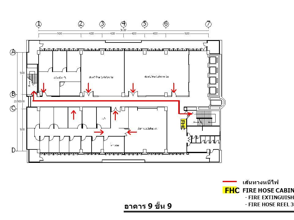 อาคาร 9 ชั้น 9 FIRE HOSE CABINET FHC เส้นทางหนีไฟ - FIRE EXTINGUISHER 10 LBS. - FIRE HOSE REEL 30 M. FHC