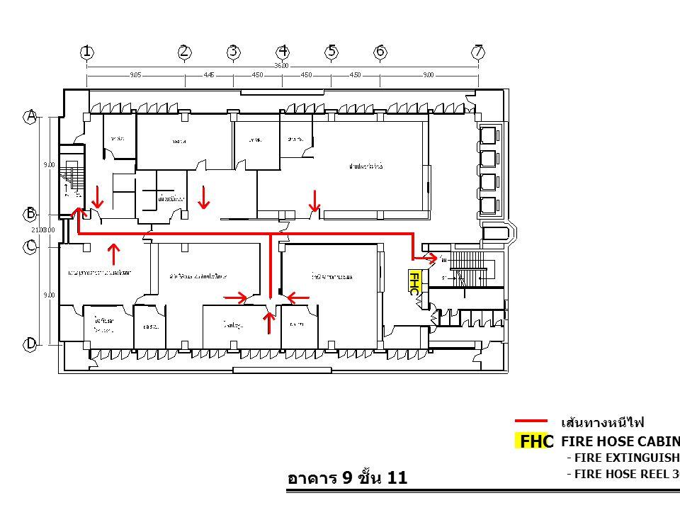 อาคาร 9 ชั้น 11 FIRE HOSE CABINET FHC เส้นทางหนีไฟ - FIRE EXTINGUISHER 10 LBS. - FIRE HOSE REEL 30 M. FHC