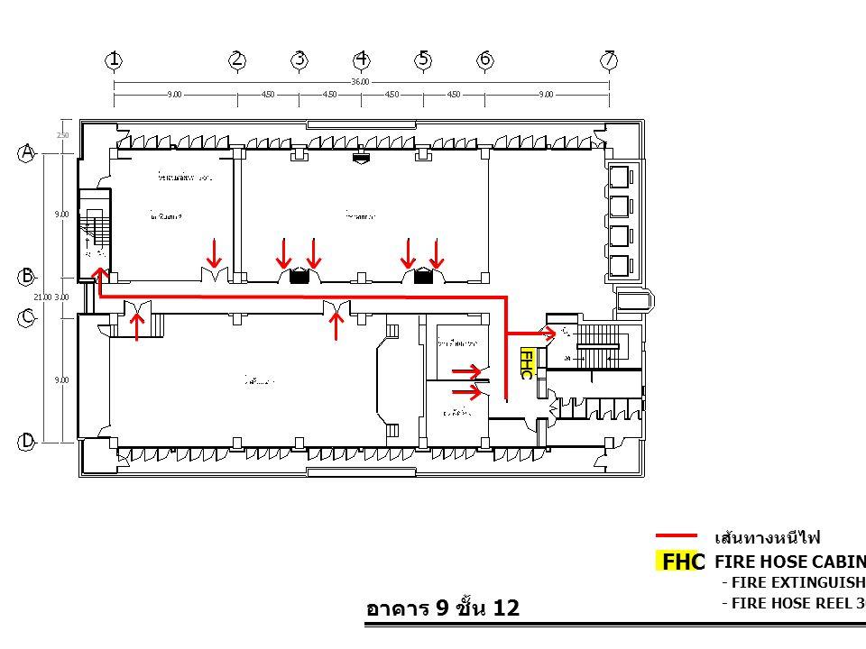 อาคาร 9 ชั้น 12 FIRE HOSE CABINET FHC เส้นทางหนีไฟ - FIRE EXTINGUISHER 10 LBS. - FIRE HOSE REEL 30 M. FHC