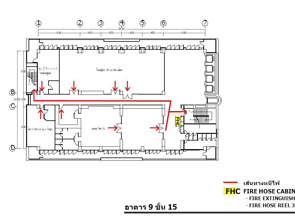 อาคาร 9 ชั้น 15 FIRE HOSE CABINET FHC เส้นทางหนีไฟ - FIRE EXTINGUISHER 10 LBS. - FIRE HOSE REEL 30 M. FHC
