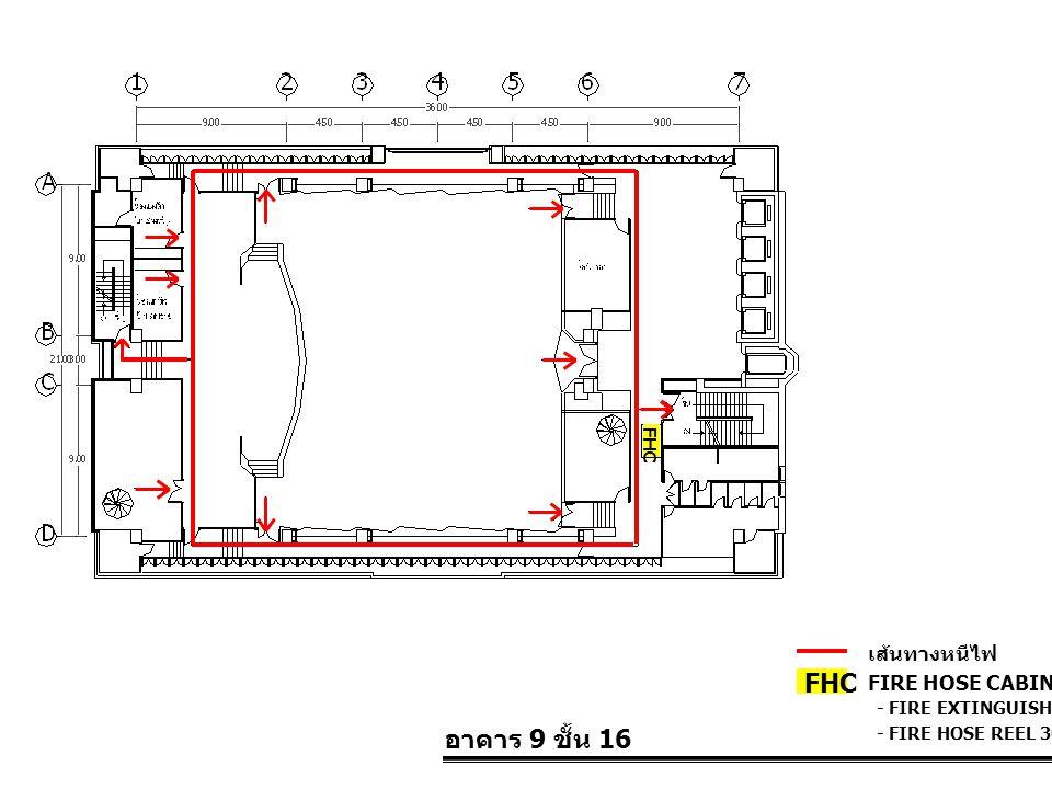 อาคาร 9 ชั้น 16 FIRE HOSE CABINET FHC เส้นทางหนีไฟ - FIRE EXTINGUISHER 10 LBS. - FIRE HOSE REEL 30 M. FHC