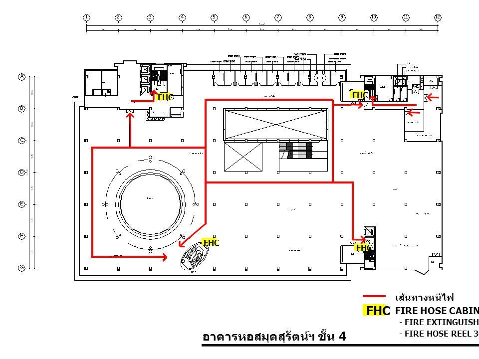 อาคารหอสมุดสุรัตน์ฯ ชั้น 4 FIRE HOSE CABINET FHC เส้นทางหนีไฟ - FIRE EXTINGUISHER 10 LBS. - FIRE HOSE REEL 30 M. FHC