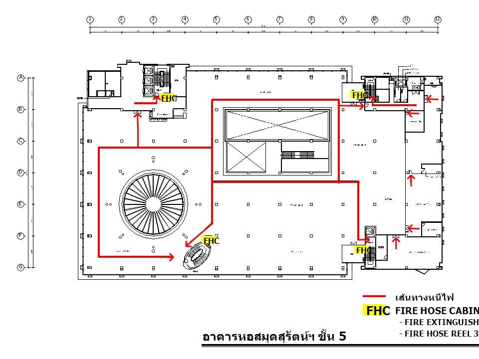 อาคารหอสมุดสุรัตน์ฯ ชั้น 5 FIRE HOSE CABINET FHC เส้นทางหนีไฟ - FIRE EXTINGUISHER 10 LBS. - FIRE HOSE REEL 30 M. FHC