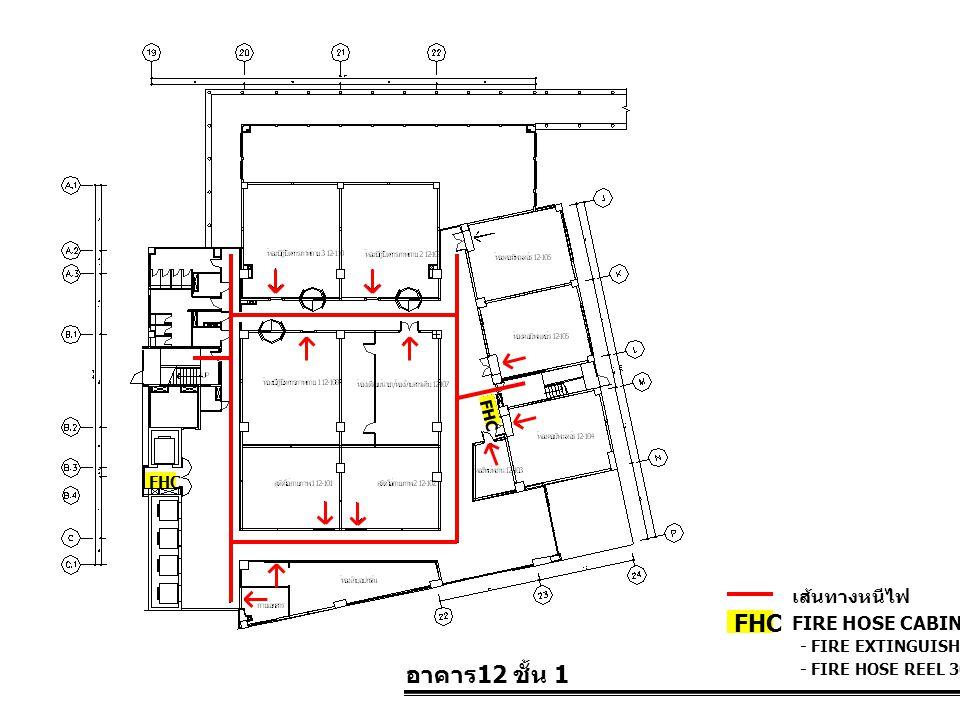 อาคาร 12 ชั้น 1 FIRE HOSE CABINET FHC เส้นทางหนีไฟ - FIRE EXTINGUISHER 10 LBS. - FIRE HOSE REEL 30 M. FHC