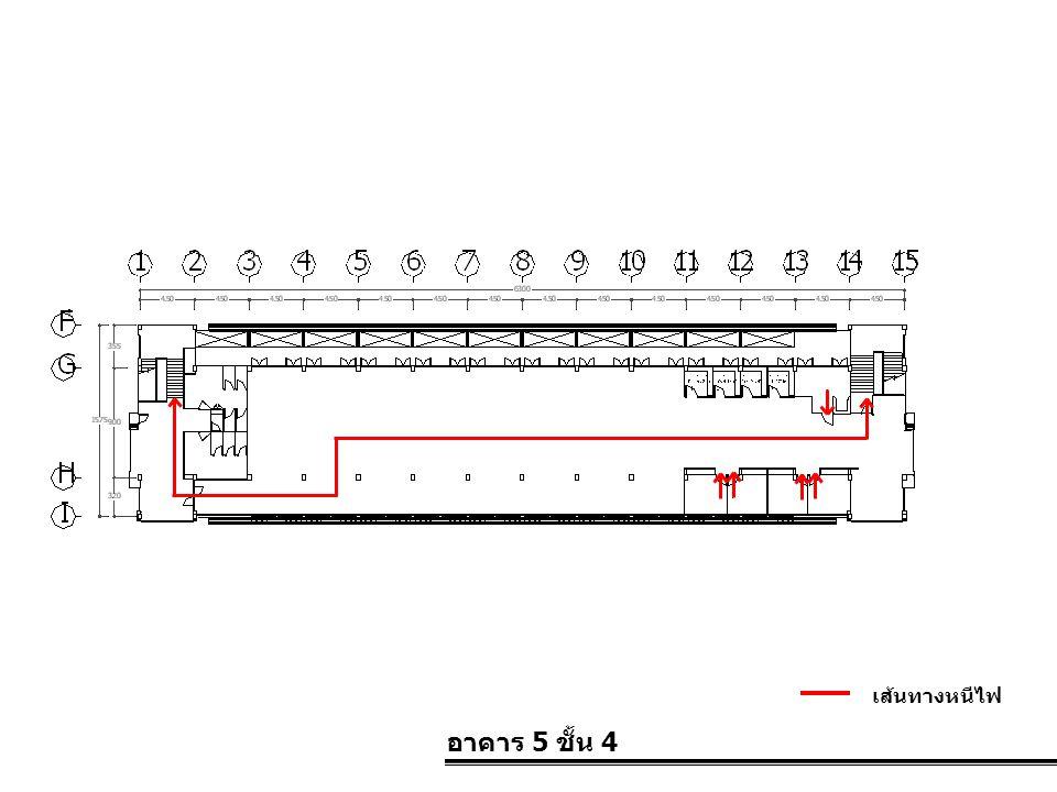 อาคาร 5 ชั้น 4 เส้นทางหนีไฟ
