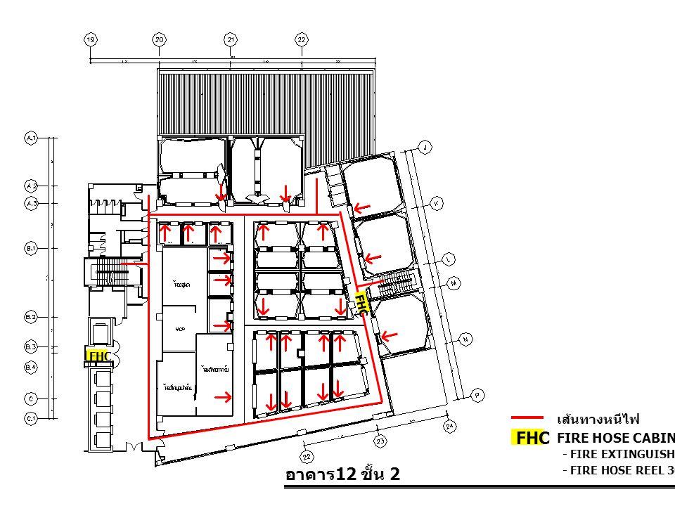 อาคาร 12 ชั้น 2 FIRE HOSE CABINET FHC เส้นทางหนีไฟ - FIRE EXTINGUISHER 10 LBS. - FIRE HOSE REEL 30 M. FHC