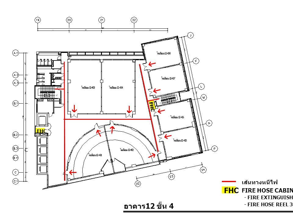 อาคาร 12 ชั้น 4 FIRE HOSE CABINET FHC เส้นทางหนีไฟ - FIRE EXTINGUISHER 10 LBS. - FIRE HOSE REEL 30 M. FHC