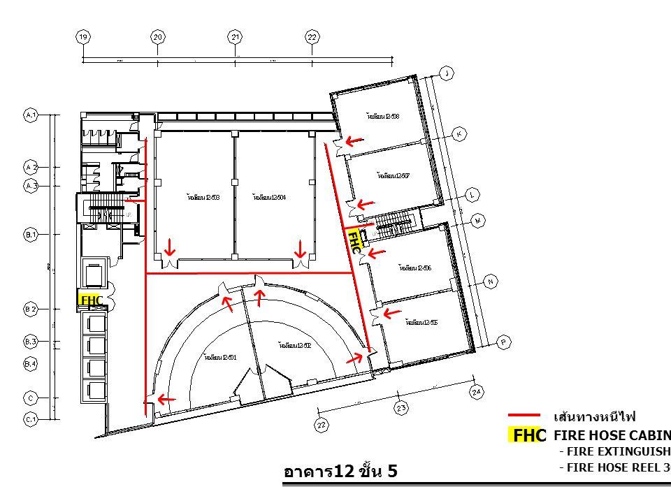 อาคาร 12 ชั้น 5 FIRE HOSE CABINET FHC เส้นทางหนีไฟ - FIRE EXTINGUISHER 10 LBS. - FIRE HOSE REEL 30 M. FHC