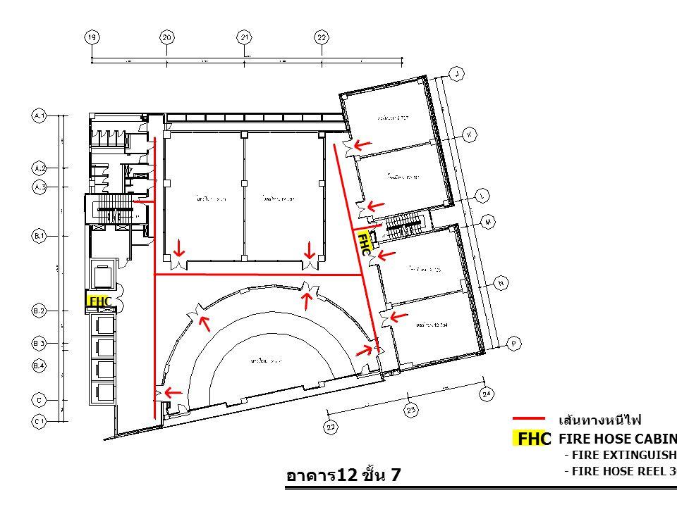 อาคาร 12 ชั้น 7 FIRE HOSE CABINET FHC เส้นทางหนีไฟ - FIRE EXTINGUISHER 10 LBS. - FIRE HOSE REEL 30 M. FHC