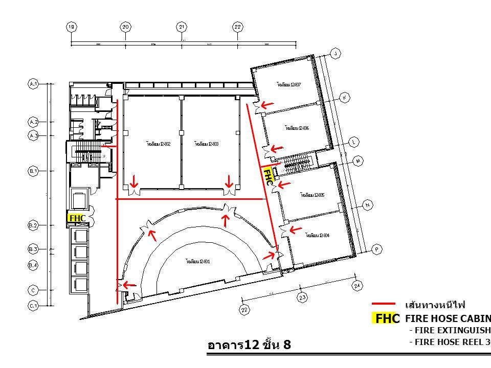 อาคาร 12 ชั้น 8 FIRE HOSE CABINET FHC เส้นทางหนีไฟ - FIRE EXTINGUISHER 10 LBS. - FIRE HOSE REEL 30 M. FHC