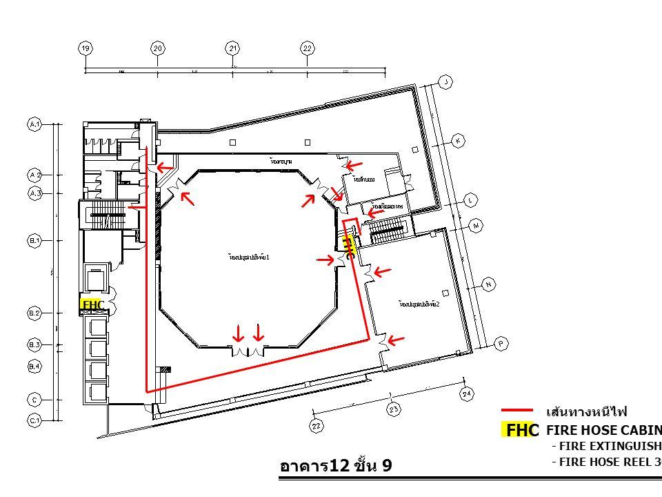 อาคาร 12 ชั้น 9 FIRE HOSE CABINET FHC เส้นทางหนีไฟ - FIRE EXTINGUISHER 10 LBS. - FIRE HOSE REEL 30 M. FHC