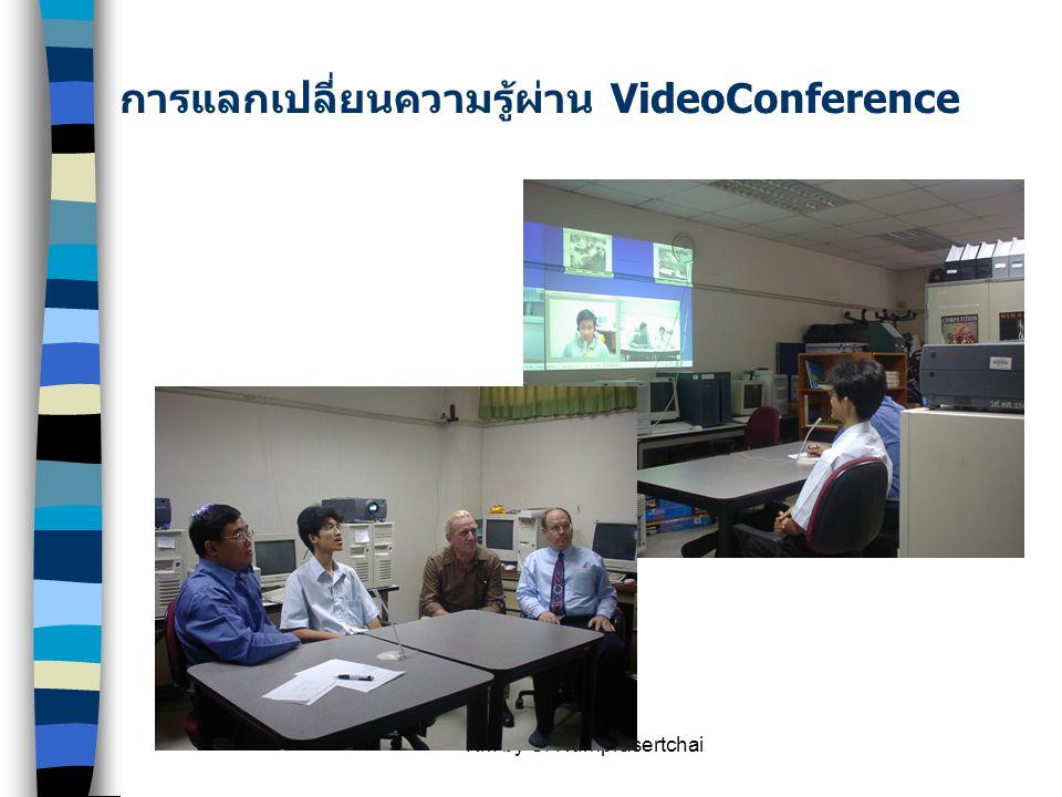 KM by S. Numprasertchai ตัวอย่าง การจัดการความรู้ เพื่อ วิจัยและพัฒนา