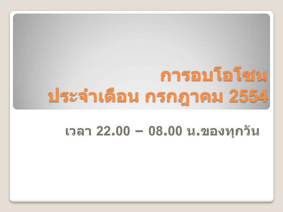 การอบโอโซน ประจำเดือน กรกฎาคม 2554 เวลา 22.00 – 08.00 น. ของทุกวัน