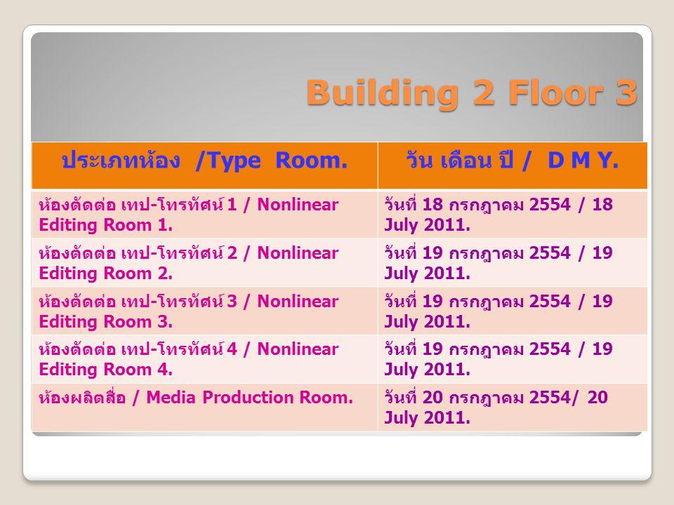 Building 2 Floor 3 ประเภทห้อง /Type Room. วัน เดือน ปี / D M Y.