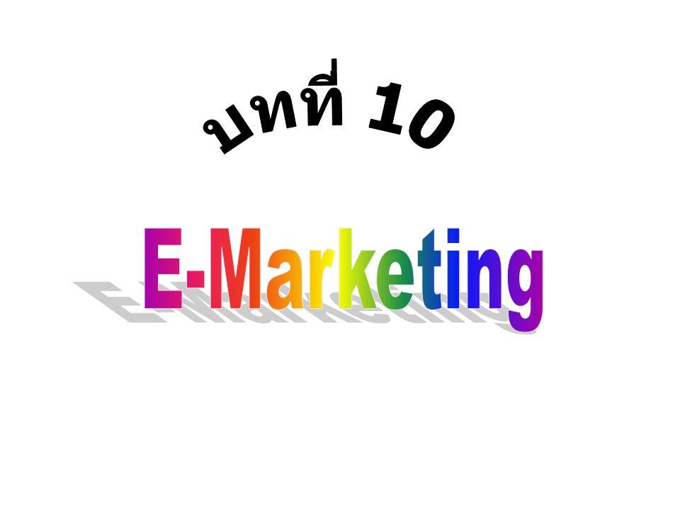 กลยุทธ์การตลาด การกำหนดตลาด เป้าหมาย การตั้งชื่อ ต้องมีปฏิสัมพันธ์กับลูกค้า ข้อมูลของสินค้า การแนะนำสินค้า สร้างจุดเด่นให้กับ เว็บไซต์ เพิ่มคุณค่าให้กับสินค้า กระตุ้นให้เข้ามาเยี่ยมชม เว็บซ้ำบ่อย สร้างเว็บให้เป็นแหล่งชุมชน ตอบสนองความพึงพอใจ ลูกค้า การส่งเสริมการขาย การตลาดเชิงกิจกรรม ใช้อีเมล์เป็นเครื่องมือของ CRM สิ่งจูงใจอื่น ๆ ต่อเชื่อมกับเว็บอื่น โฆษณาในเว็บอื่น ๆ ส่งเสริมการขายนอกเว็บ