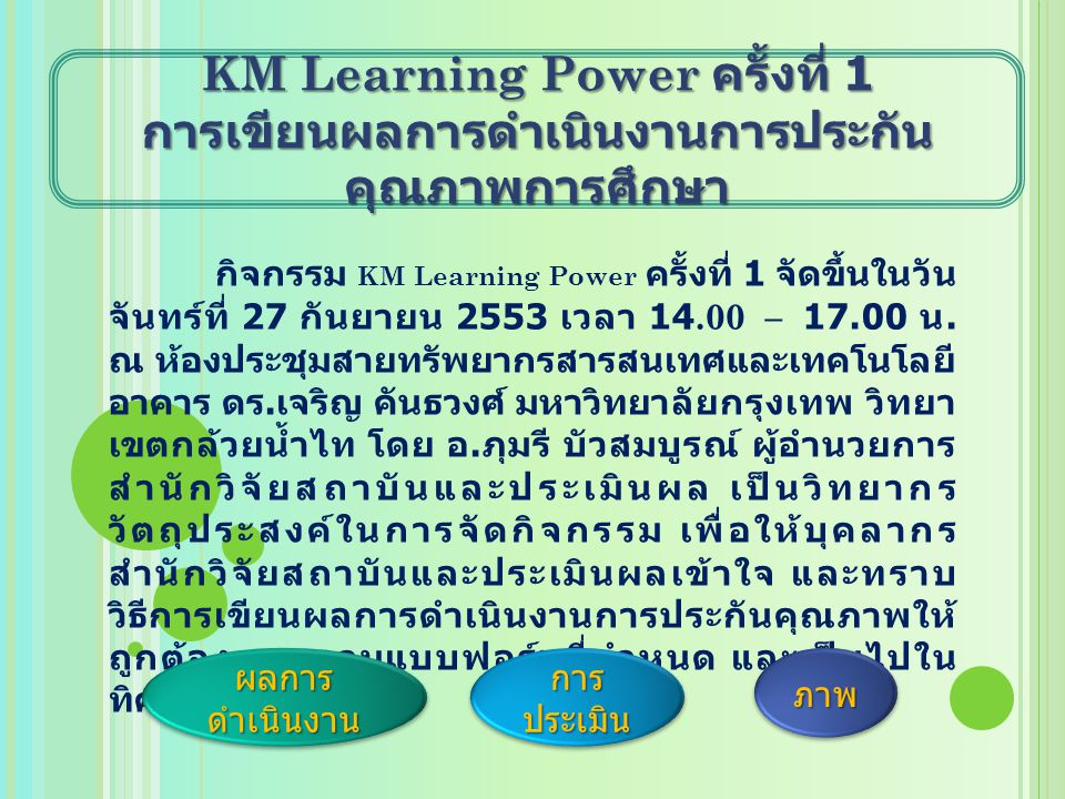 กิจกรรม KM Learning Power ครั้งที่ 1 จัดขึ้นในวัน จันทร์ที่ 27 กันยายน 2553 เวลา 14.00 – 17.00 น. ณ ห้องประชุมสายทรัพยากรสารสนเทศและเทคโนโลยี อาคาร ดร