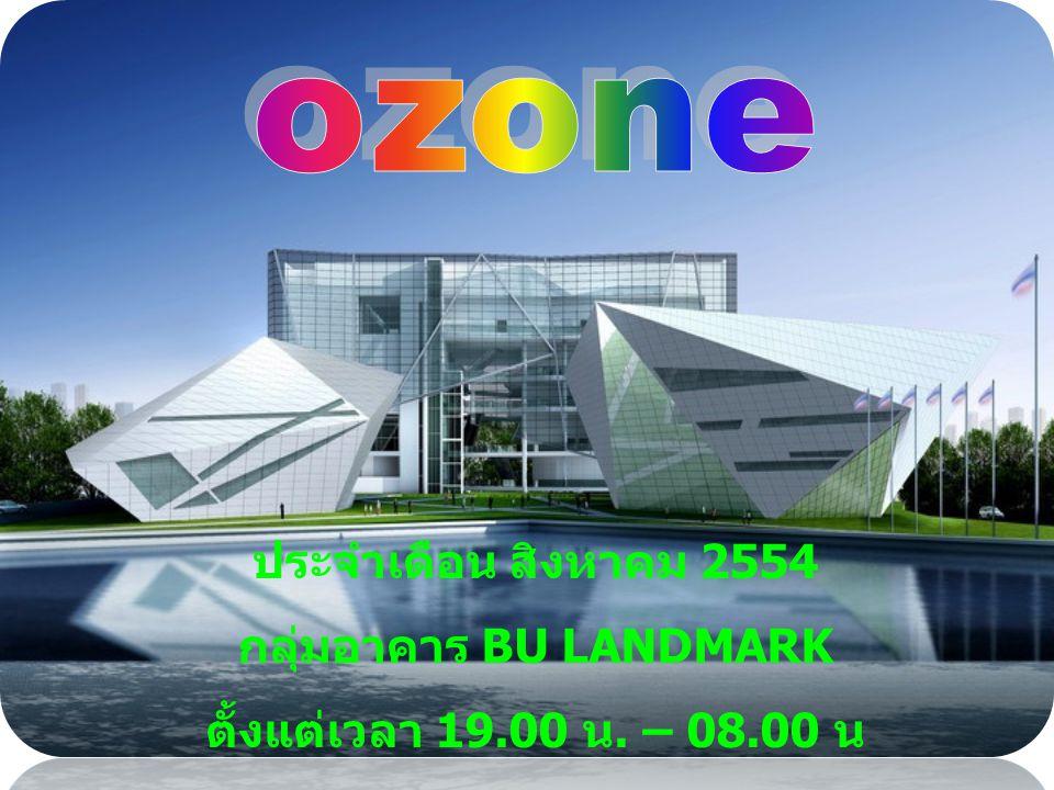 พื้นที่การอบ โอโซน วันจันทร์ที่ 1,8,15,22 และ 29 สิงหาคม 2554 อาคาร 14 ชั้น B 1.
