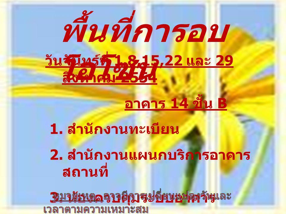 วันอังคารที่ 2,9,16,23 และ 30 สิงหาคม 2554 อาคาร 14 ชั้น 1 และ 2 1.