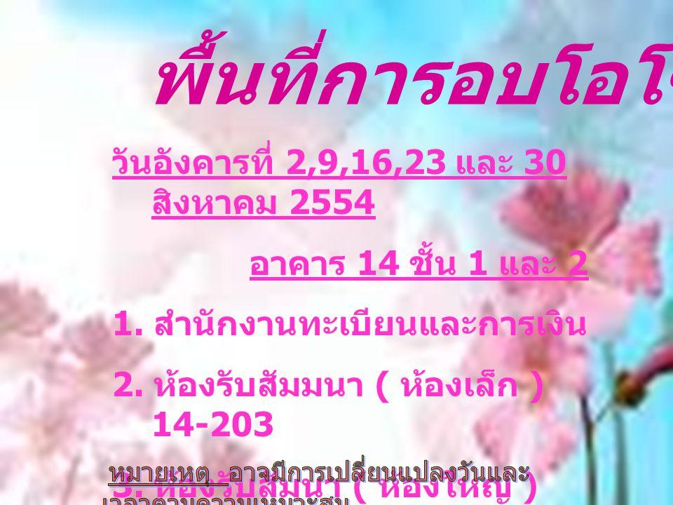 วันพุธที่ 3,10,17,24 และ 31 สิงหาคม 2554 อาคาร 14 ชั้น 3 และ ชั้น 5 1.