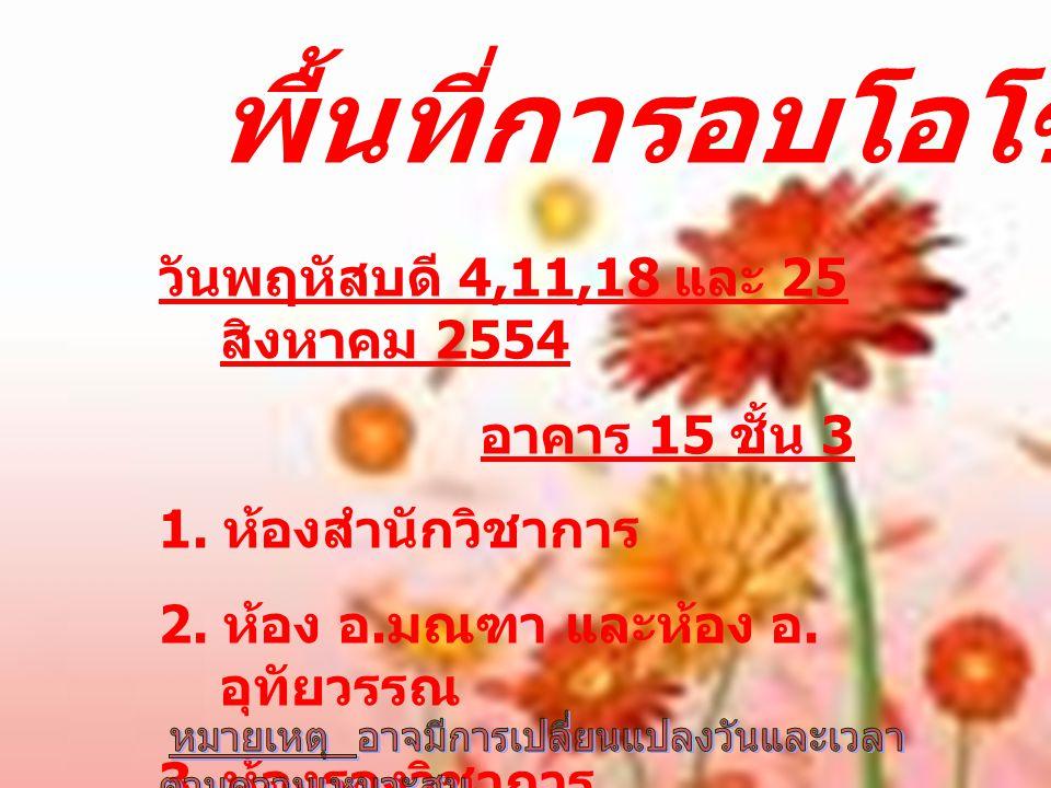 วันพฤหัสบดี 4,11,18 และ 25 สิงหาคม 2554 อาคาร 15 ชั้น 3 1.