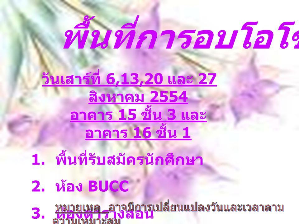 วันเสาร์ที่ 6,13,20 และ 27 สิงหาคม 2554 อาคาร 15 ชั้น 3 และ อาคาร 16 ชั้น 1 1.