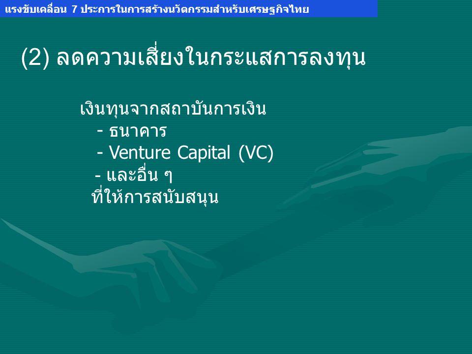 (2) ลดความเสี่ยงในกระแสการลงทุน เงินทุนจากสถาบันการเงิน - ธนาคาร - Venture Capital (VC) - และอื่น ๆ ที่ให้การสนับสนุน แรงขับเคลื่อน 7 ประการในการสร้างนวัตกรรมสำหรับเศรษฐกิจไทย