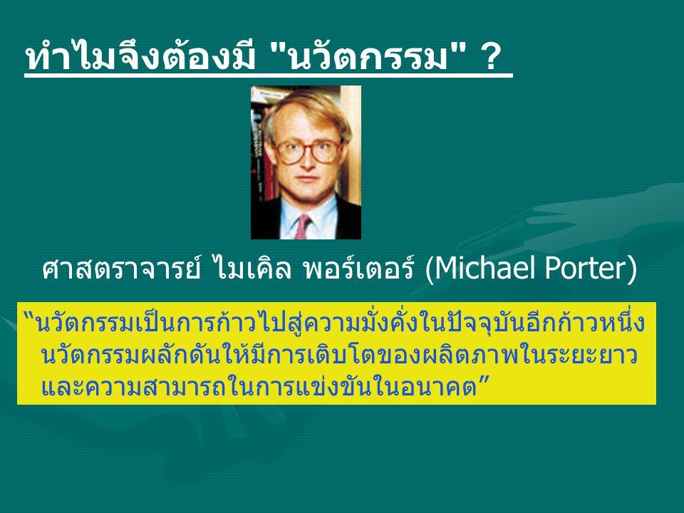 ศาสตราจารย์ ไมเคิล พอร์เตอร์ (Michael Porter) ทำไมจึงต้องมี