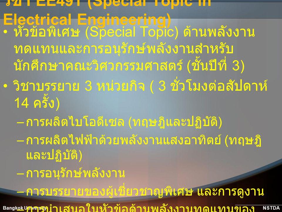 Bangkok University NSTDA วิชา EE491 (Special Topic in Electrical Engineering) หัวข้อพิเศษ (Special Topic) ด้านพลังงาน ทดแทนและการอนุรักษ์พลังงานสำหรับ