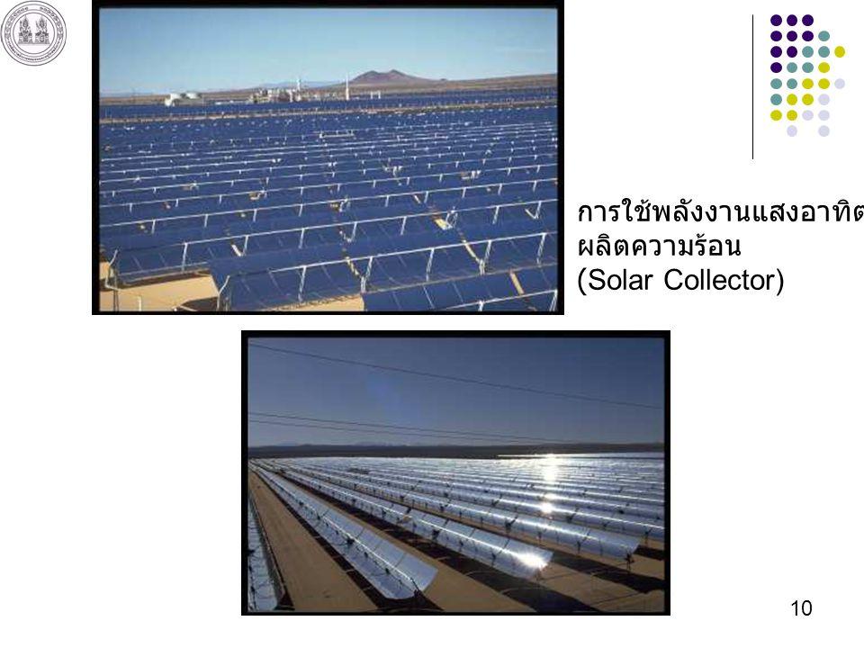 10 การใช้พลังงานแสงอาทิตย์ในการ ผลิตความร้อน (Solar Collector)