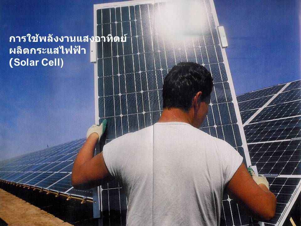 11 การใช้พลังงานแสงอาทิตย์ ผลิตกระแสไฟฟ้า (Solar Cell)