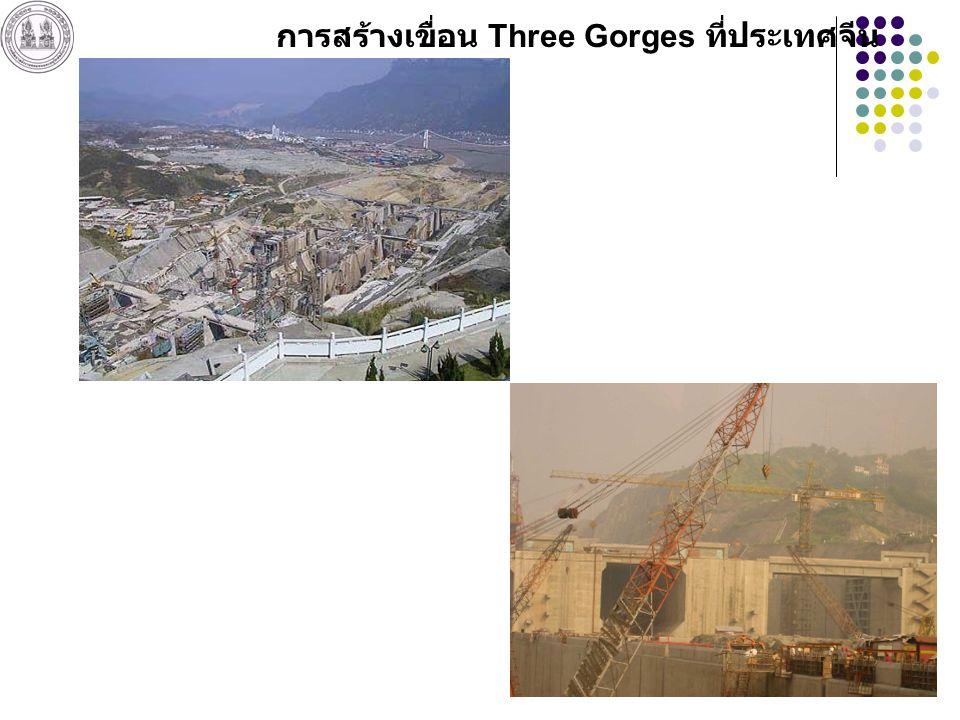 20 การสร้างเขื่อน Three Gorges ที่ประเทศจีน