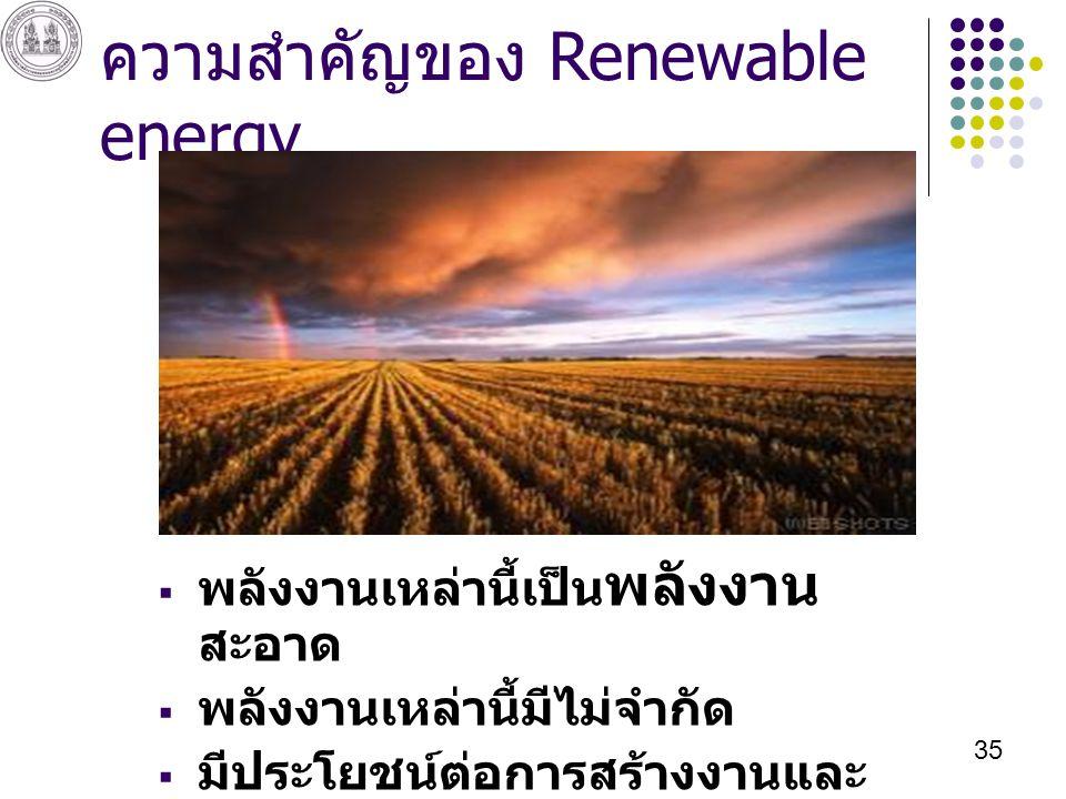35 ความสำคัญของ Renewable energy  พลังงานเหล่านี้เป็น พลังงาน สะอาด  พลังงานเหล่านี้มีไม่จำกัด  มีประโยชน์ต่อการสร้างงานและ เศรษฐกิจ
