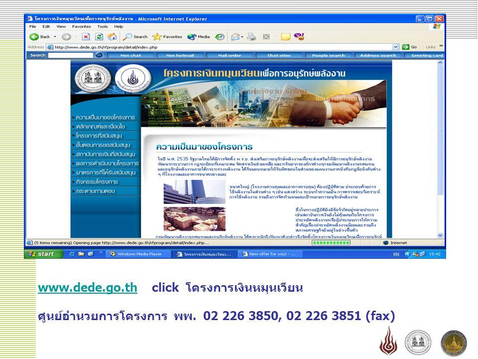 www.dede.go.thwww.dede.go.th click โครงการเงินหมุนเวียน ศูนย์อำนวยการโครงการ พพ.