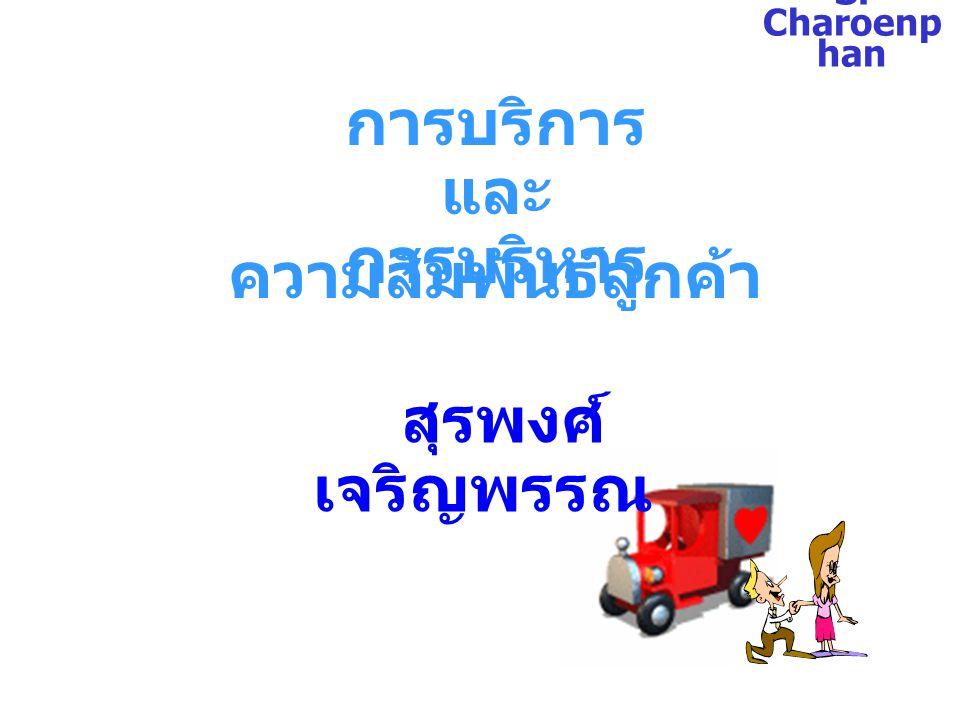 S. Charoenp han การบริการ และ การบริหาร ความสัมพันธ์ลูกค้า สุรพงศ์ เจริญพรรณ