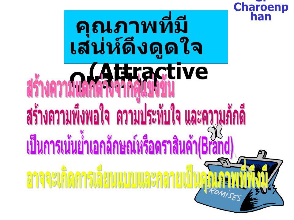 คุณภาพ S. Charoenp han