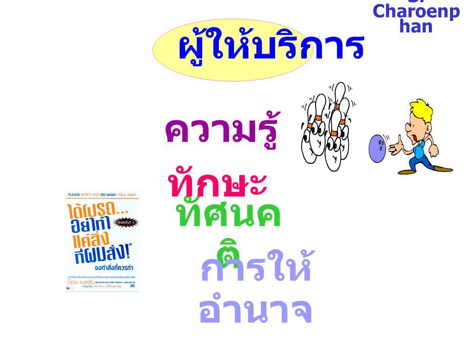 S. Charoenp han ผู้ให้บริการ สีหน้า รอยยิ้ม การแสดงออก ท่าทาง น้ำเสียง คำพูด มี ความสุ ข การแต่ง กาย