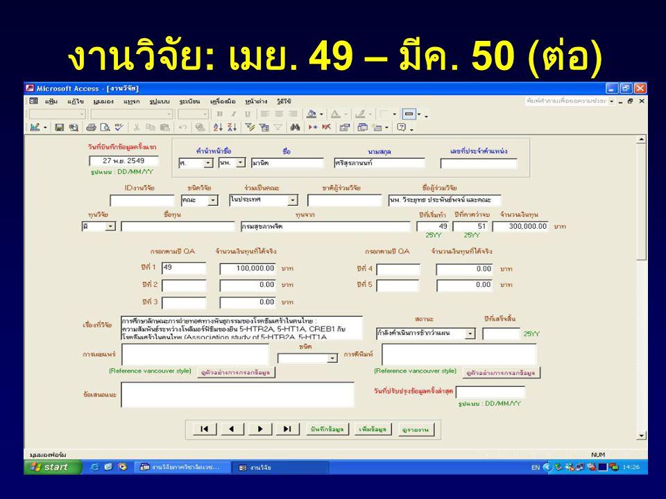 งานวิจัย : เมย. 49 – มีค. 50 ( ต่อ )
