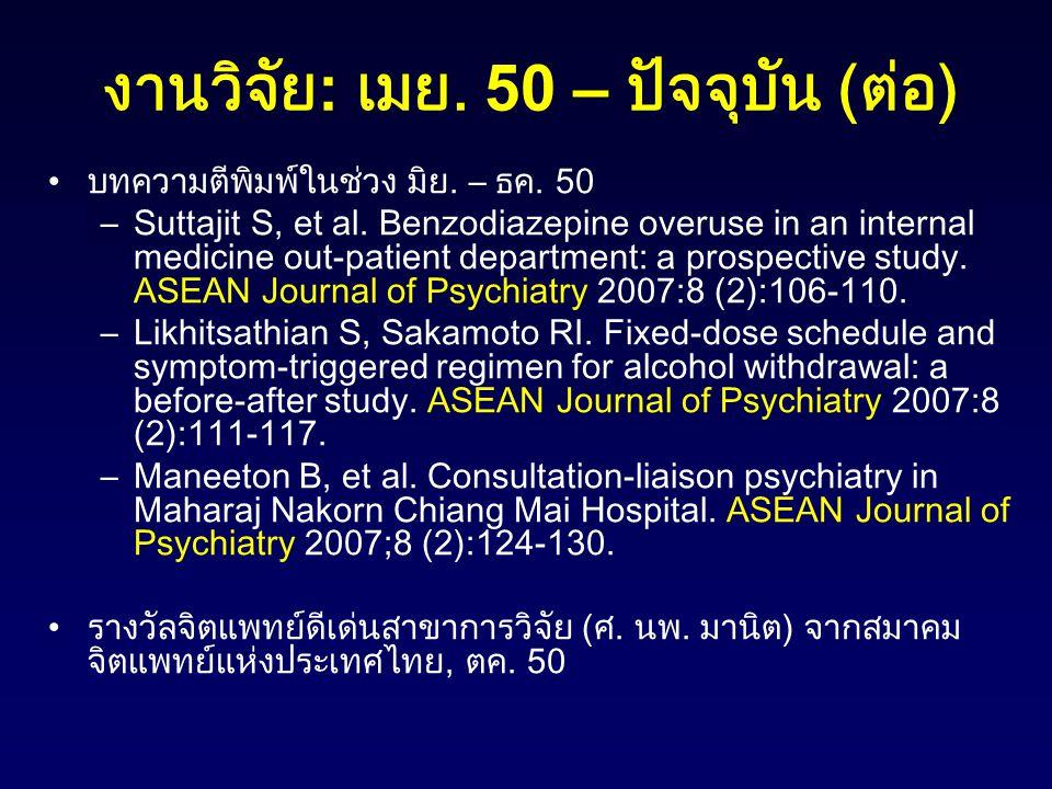 งานวิจัย : เมย. 50 – ปัจจุบัน ( ต่อ ) บทความตีพิมพ์ในช่วง มิย. – ธค. 50 –Suttajit S, et al. Benzodiazepine overuse in an internal medicine out-patient