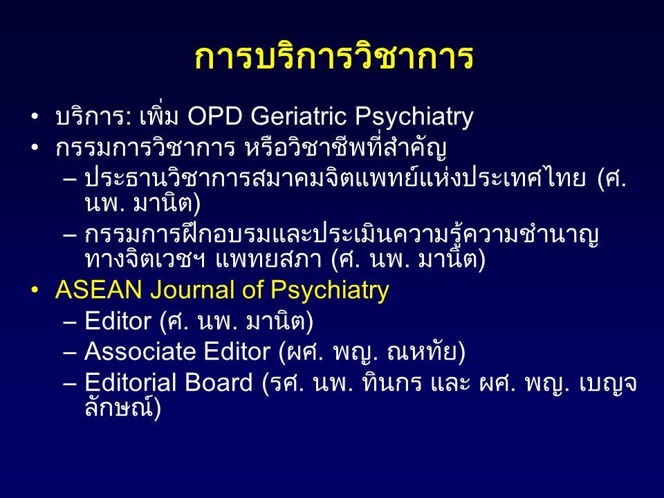 การบริการวิชาการ บริการ: เพิ่ม OPD Geriatric Psychiatry กรรมการวิชาการ หรือวิชาชีพที่สำคัญ –ประธานวิชาการสมาคมจิตแพทย์แห่งประเทศไทย (ศ. นพ. มานิต) –กร