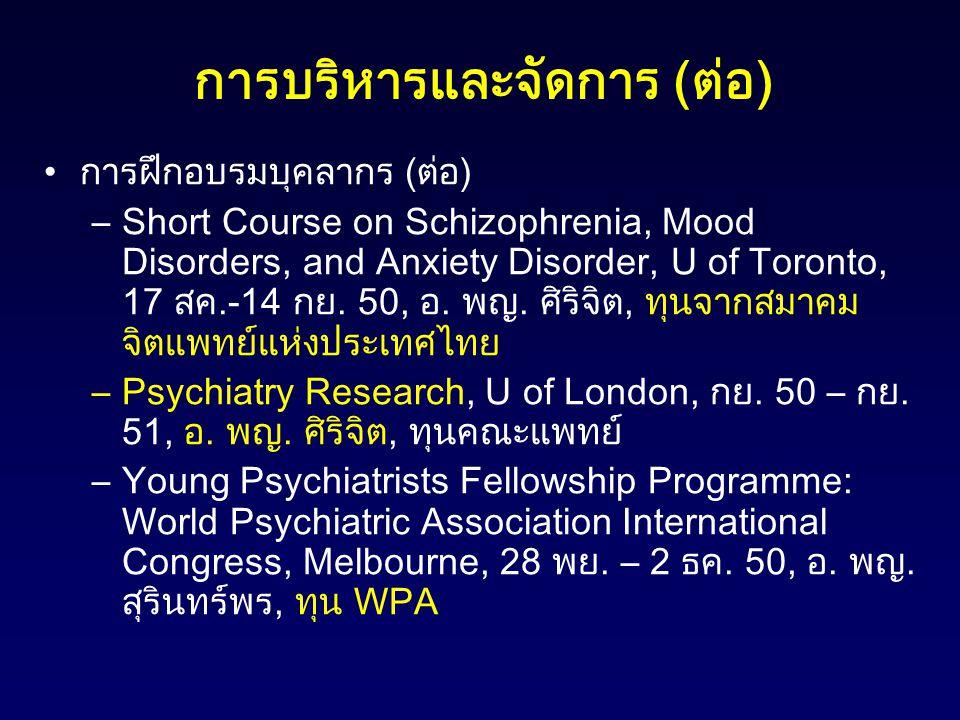 การบริหารและจัดการ ( ต่อ ) การฝึกอบรมบุคลากร (ต่อ) –Short Course on Schizophrenia, Mood Disorders, and Anxiety Disorder, U of Toronto, 17 สค.-14 กย. 5