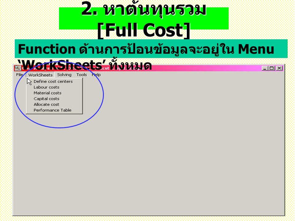 2. หาต้นทุนรวม [Full Cost] Function ด้านการป้อนข้อมูลจะอยู่ใน Menu 'WorkSheets' ทั้งหมด
