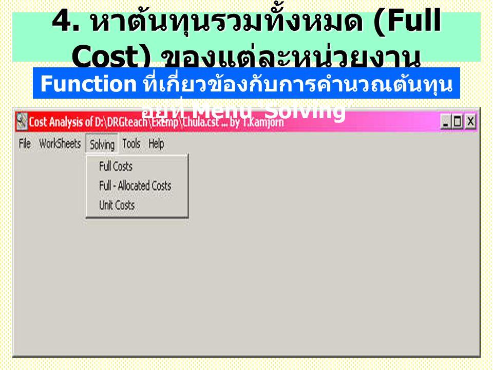 4. หาต้นทุนรวมทั้งหมด (Full Cost) ของแต่ละหน่วยงาน Function ที่เกี่ยวข้องกับการคำนวณต้นทุน อยู่ที่ Menu 'Solving'