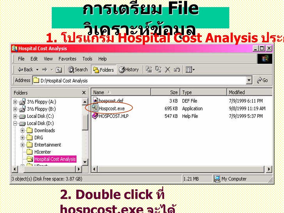 การเตรียม File วิเคราะห์ข้อมูล 1. โปรแกรม Hospital Cost Analysis ประกอบด้วย 2. Double click ที่ hospcost.exe จะได้